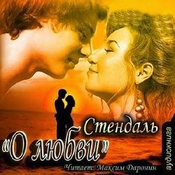 О любви. Фредерик Стендаль — Слушать аудиокнигу онлайн