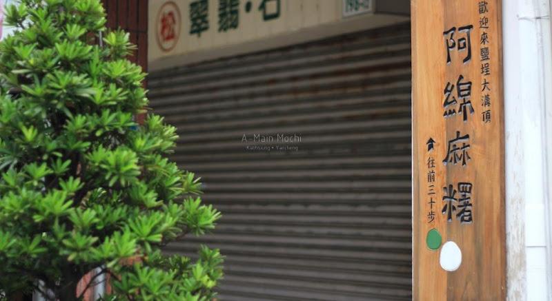 阿綿麻糬|高雄鹽埕,簡單的美好滋味。BY OSCAR