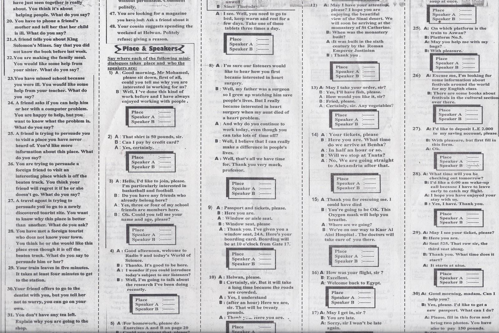 """لغة انجليزية: مراجعات ملحق الجمهورية """"نصف العام 2016"""" للصف الثاني الثانوي Scan0003"""