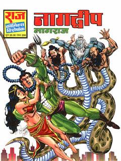 NAGDWEEP (Nagraj Hindi Comic)