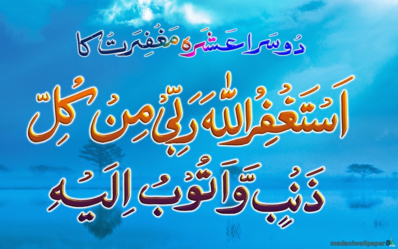 Most Inspiring Hadees English Ramadan - RAMADAN+DUA+-+2ND+ASHRA+-+ARABIC+++ENGLISH+MEANING  Picture_315882 .jpg