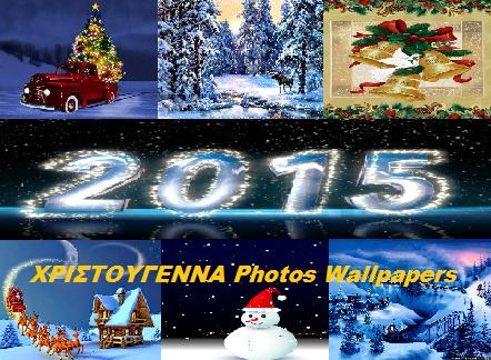 ΧΡΙΣΤΟΥΓΕΝΝΑ Photos Wallpapers