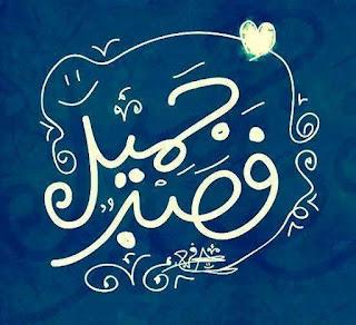 http://www.ramadaniyat.com/2015/09/Patience-sabr-jamil.html