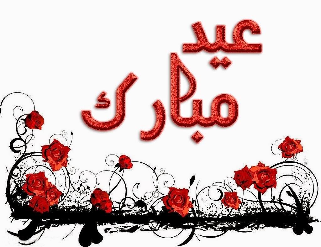 Lovely  Eid Mubarak Cards  2014, Unique Eid Mubarak Wishes Cards