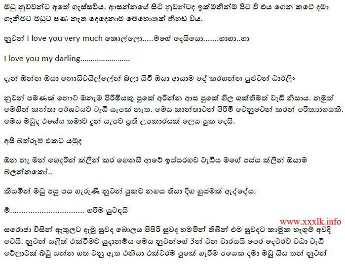 Wela Katha Sinhala Rupika The Bank Job Gossip Lanka