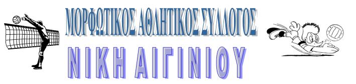 ΝΙΚΗ ΑΙΓΙΝΙΟΥ