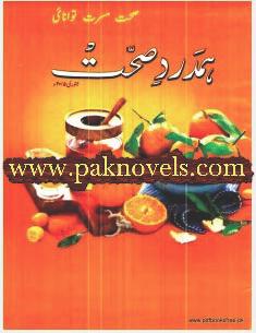 Hamdard Sehat Magazine January 2015
