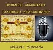 Ορθόδοξο Ραδιόφωνο
