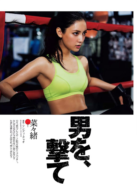 菜々緒 Nanao Weekly Playboy October 2015 Pics