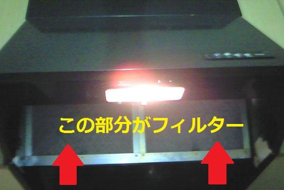 換気扇に付けるフィルター