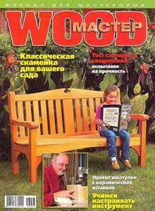 Журнал: Wood мастер №3 2008