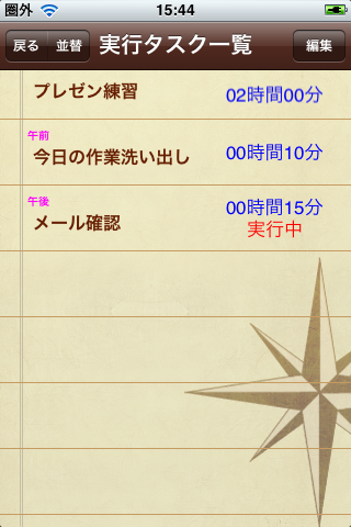 タスク実行 IMG_0061