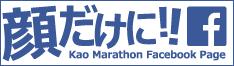 Kao Marathon Facebook Page