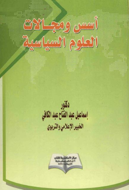 أسس و مجالات العلوم السياسية - إسماعيل عبد الفتاح عبد الكافي 1231.png