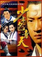 Thiếu Niên Bao Thanh Thiên tập 40