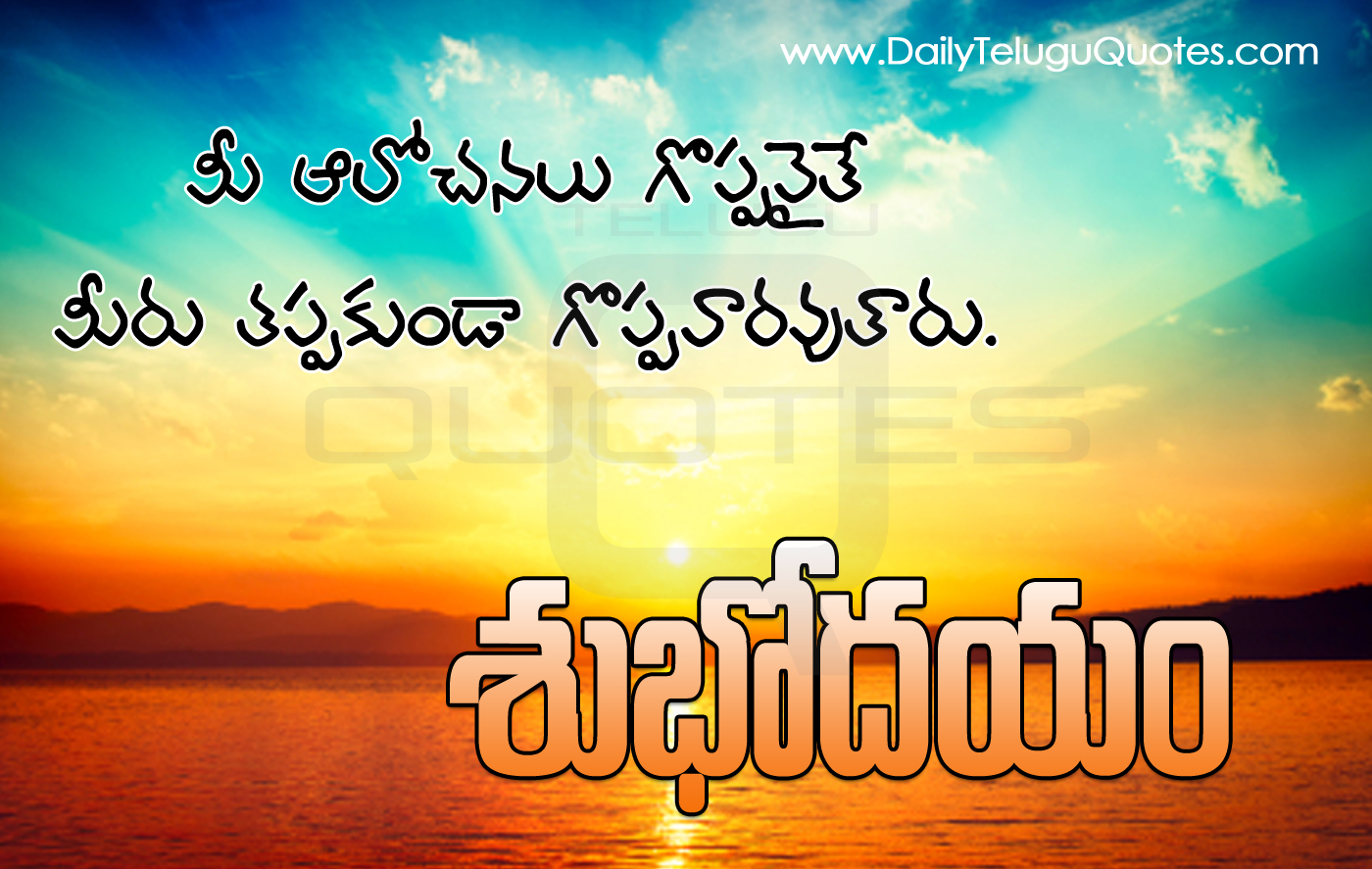 Good Morning Quotes Goodreads : Good morning quotes and wallpapers with nice telugu