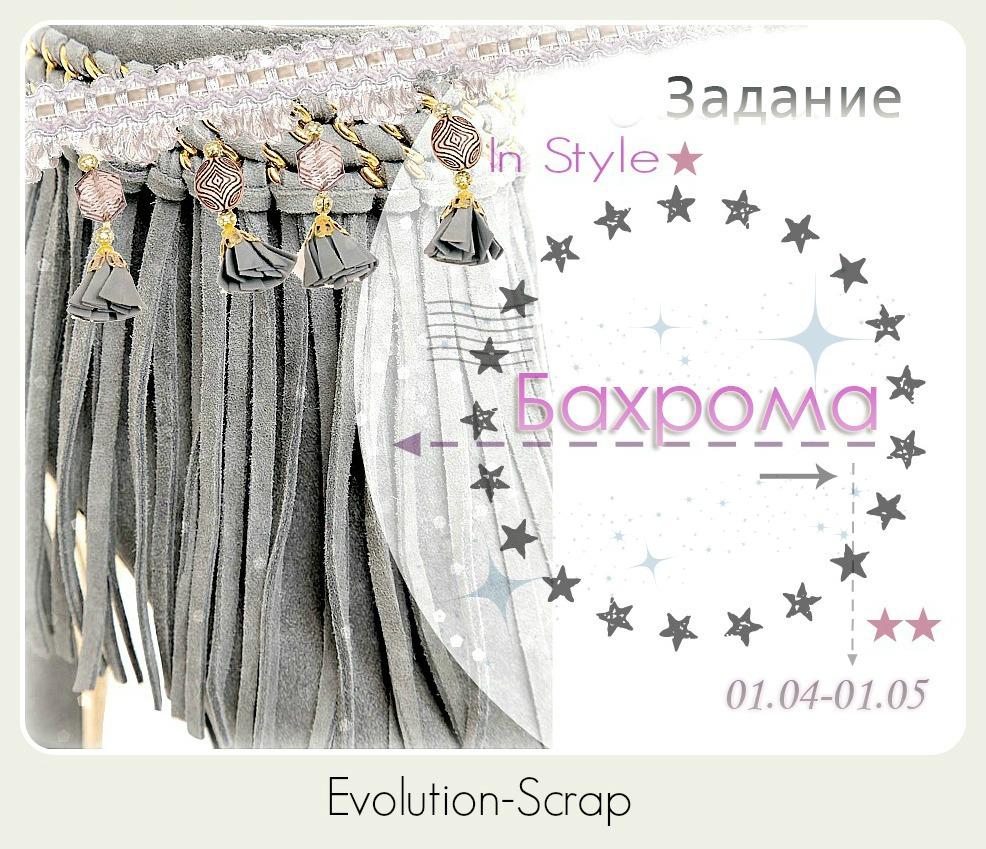 http://scrapim-na-radost.blogspot.ru/2015/03/in-style.html