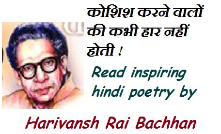 Read inspiring hindi poetry by harivansh rai bachhan, madhusaala, kosish karne walo ki haar nahi hoti