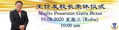 19.8.2020 9.30am  校长退休仪式
