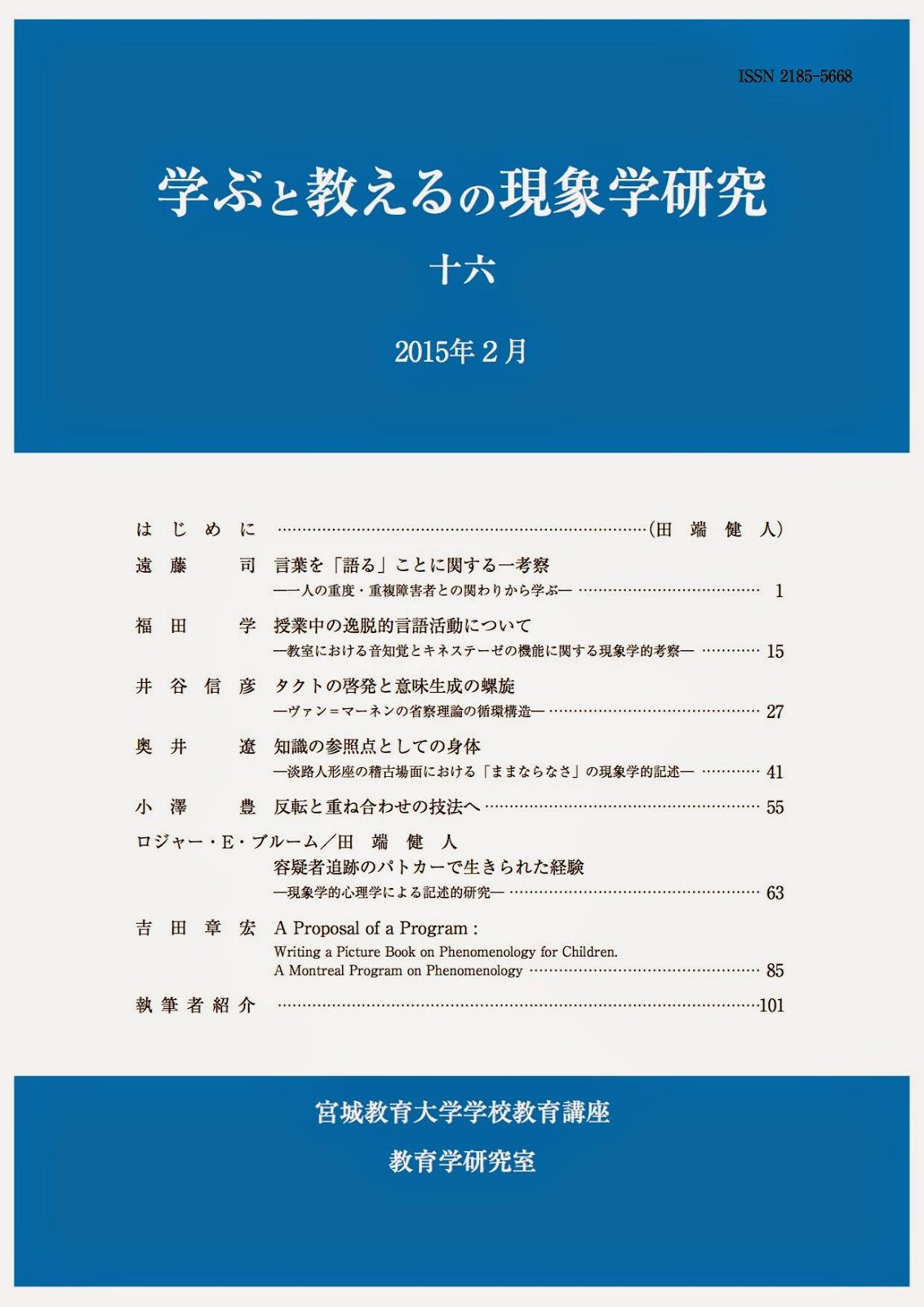 phenomenology of perception landes pdf