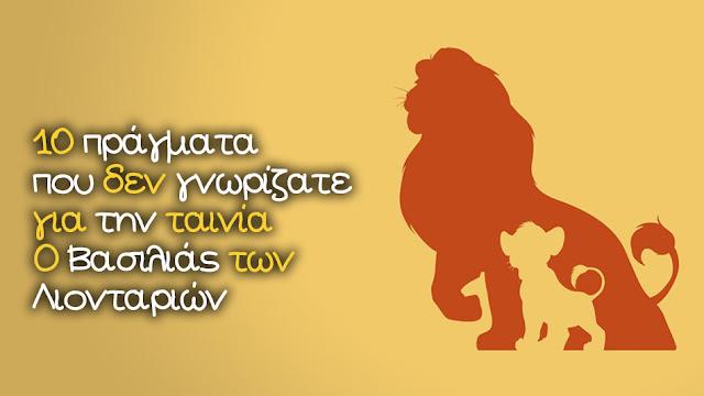 10 Πράγματα που Δεν Γνωρίζατε για την Ταινία Ο Βασιλιάς των Λιονταριών της Disney