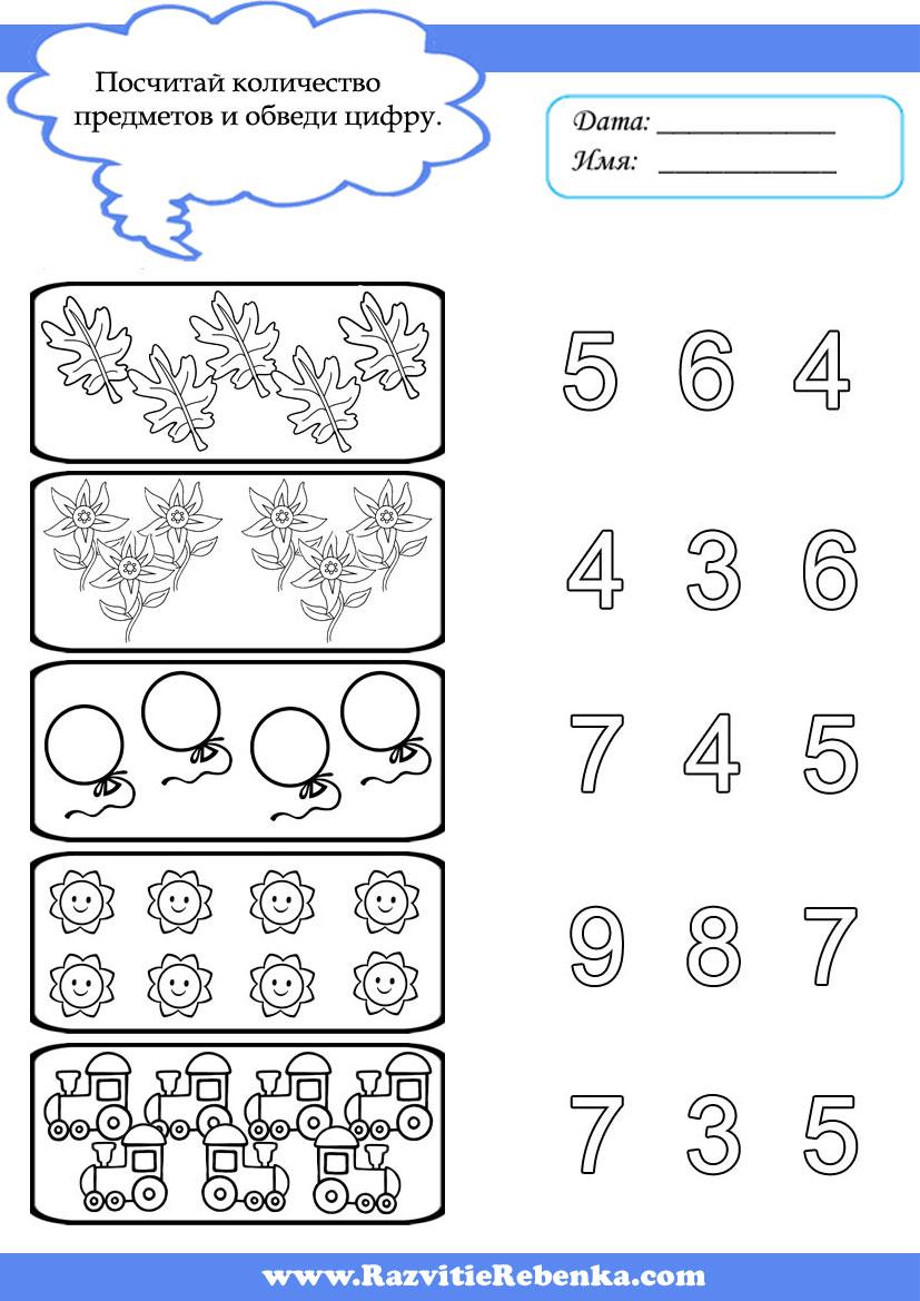 Раскраски с цифрой 8