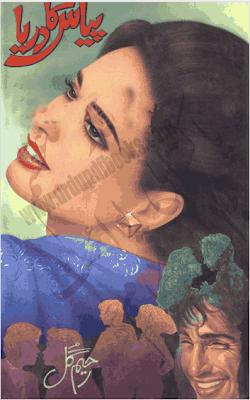 Pyas Darya Rahim