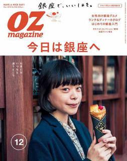 OZmagazine (オズマガジン) 2016年12月号