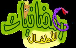 رمضانيات للأطفال