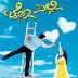 Chella Pilli Kannada Movie Wallpapers