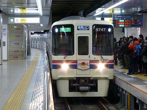 京王電鉄 急行 高尾山口行き 2013年迎光号 9000系