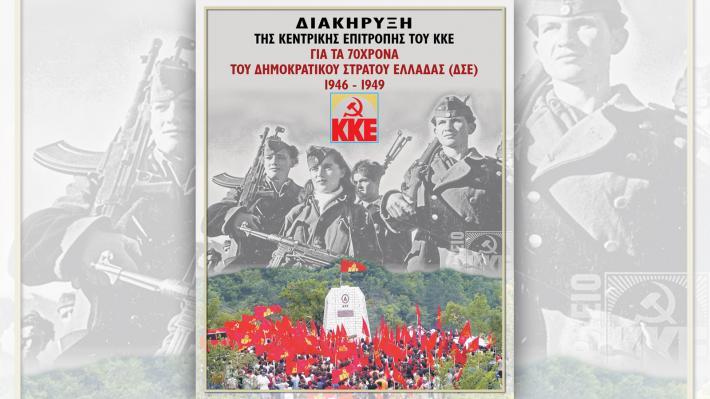 Διακήρυξη για τα 70 χρόνια του Δημοκρατικού Στρατού Ελλάδας 1946 - 1949