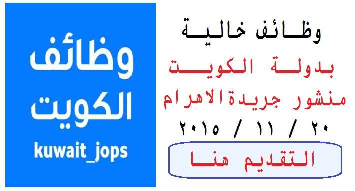 فوراً وظــائف خالية للعمل بدولة الكويت منشور جريدة الاهرام 20 / 11 / 2015