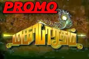 Mahabharatham – Vijay Tv Serial – This Week Promos 03-03-2014 To 07-03-2014