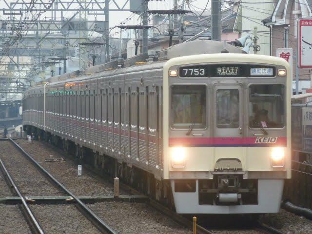 京王電鉄 通勤快速 京王八王子行き 7000系幕式(平日3本運行)