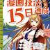 How To Draw Manga 0252