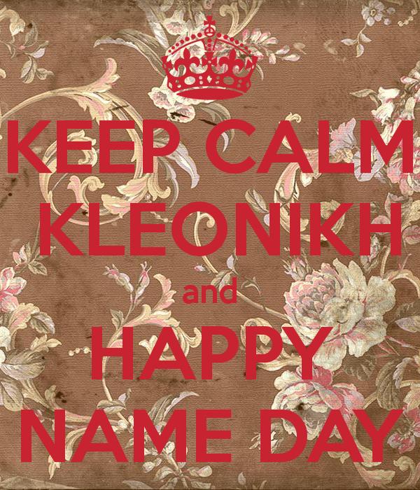 όνομα Κλεονίκη