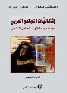 كتاب إشكالية المجتمع العربي قراءة من منظور التحليل النفسي - مصطفى صفوان و عدنان حب الله