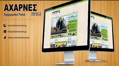 ΗΛΕΚΤΡΟΝΙΚΗ ΕΦΗΜΕΡΙΔΑ Acharnes-News.gr