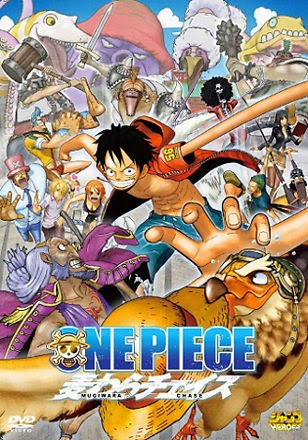 One Piece Special 2: Open Upon The Great Sea! A Father's Huge, Huge Dream! 2011 poster