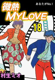 [村生ミオ] 微熱 My Love 第01-18巻