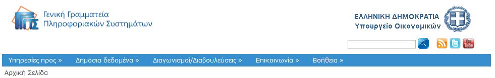 ΕΦΟΡΙΑ - ΓΓΠΣ - Taxisnet