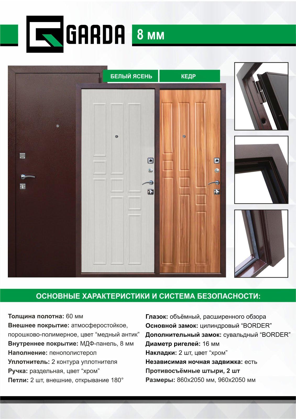 Успейте купить входную металлическую дверь по льготной цене!