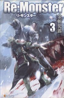 [金斬児狐] Re:Monster 第01-03卷