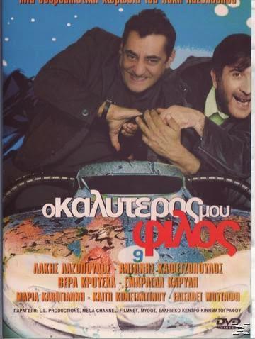 O kalyteros mou filos - Ο καλύτερος μου φίλος (2001) ταινιες online seires xrysoi greek subs