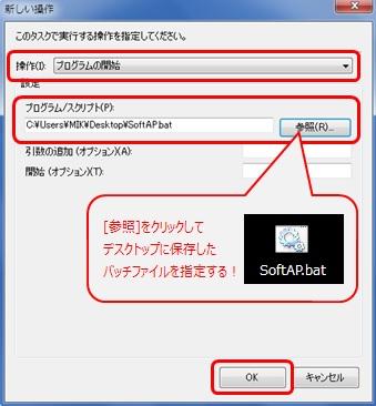 「操作」で「プログラムの開始」を選択し、デスクトップに作成したバッチファイルを指定