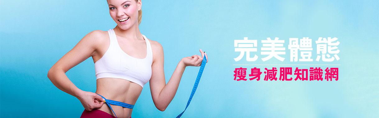 減肥方法,減肥運動,瘦身-完美你的體態