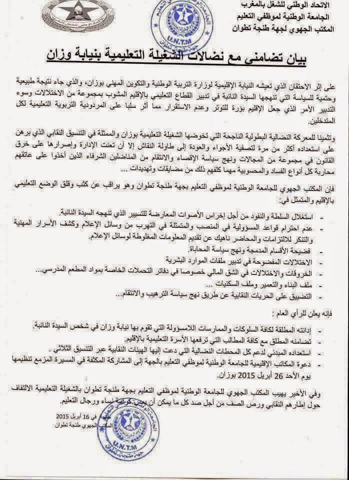 المكتب الجهوي للجامعة الوطنية لموظفي التعليم بجهة طنجة تطوان يعلن تضامنه مع الإخوة بوزان