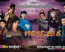 [ Movies ] Tbong Tep Kong Phkai 9 - Chinese Drama In Khmer Dubbed - Khmer Movies, chinese movies, Series Movies