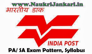 pa/ sa exam pattern, syllabus